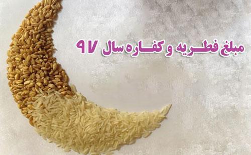 مبلغ فطریه 97,اخبار مذهبی,خبرهای مذهبی,فرهنگ و حماسه