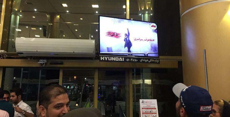هک سایت فرودگاه مشهد,اخبار اجتماعی,خبرهای اجتماعی,حقوقی انتظامی