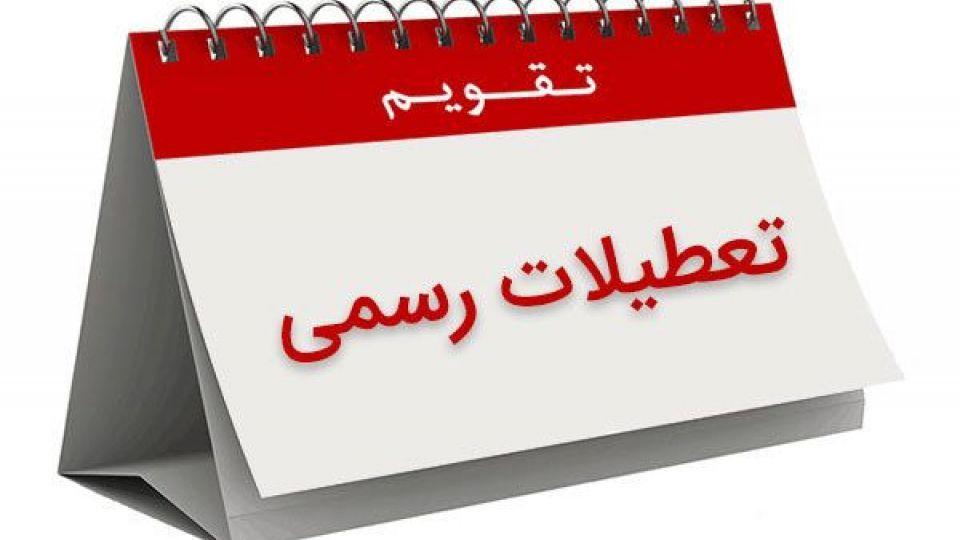تعطیلات رسمی,اخبار اجتماعی,خبرهای اجتماعی,جامعه