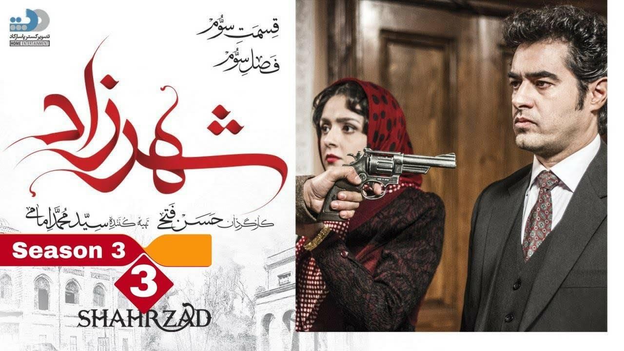 سریال شهرزاد,اخبار صدا وسیما,خبرهای صدا وسیما,رادیو و تلویزیون