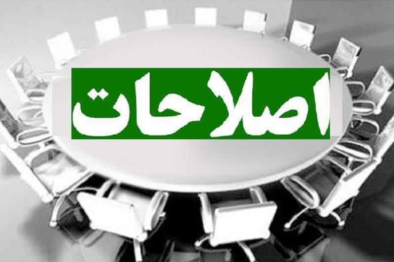 اصللاحات,اخبار سیاسی,خبرهای سیاسی,احزاب و شخصیتها