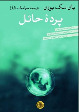 کتاب پرده حائل,اخبار فرهنگی,خبرهای فرهنگی,کتاب و ادبیات