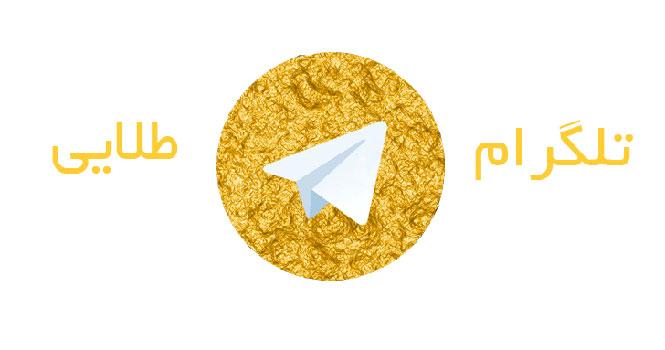 تلگرام طلایی جایگزین مناسب تلگرام اصلی