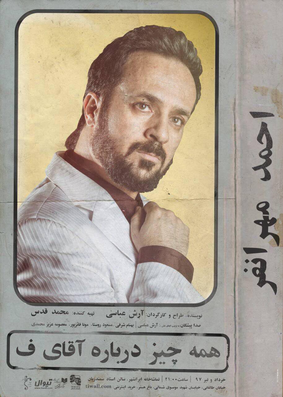تصویر پوستر نمایش همه چیز درباره آقای ف,عکس پوستر نمایش جدید احمد مهرانفر,عکس پوستر نمایش همه چیز درباره آقای ف