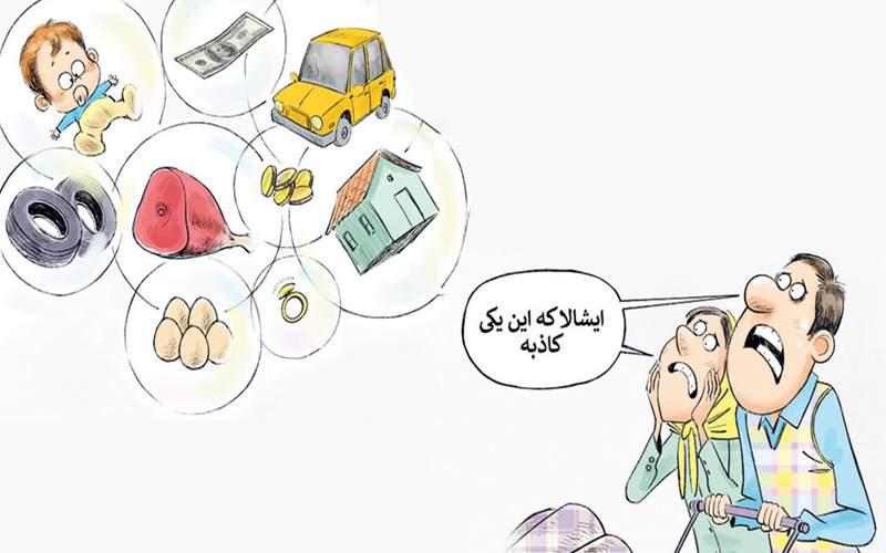 کارتون افزایش قیمت کالا,کاریکاتور,عکس کاریکاتور,کاریکاتور اجتماعی
