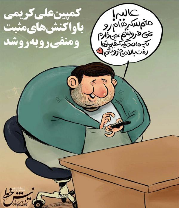 کاریکاتور واکنش ها به کمپین علی کریمی,کاریکاتور,عکس کاریکاتور,کاریکاتور اجتماعی
