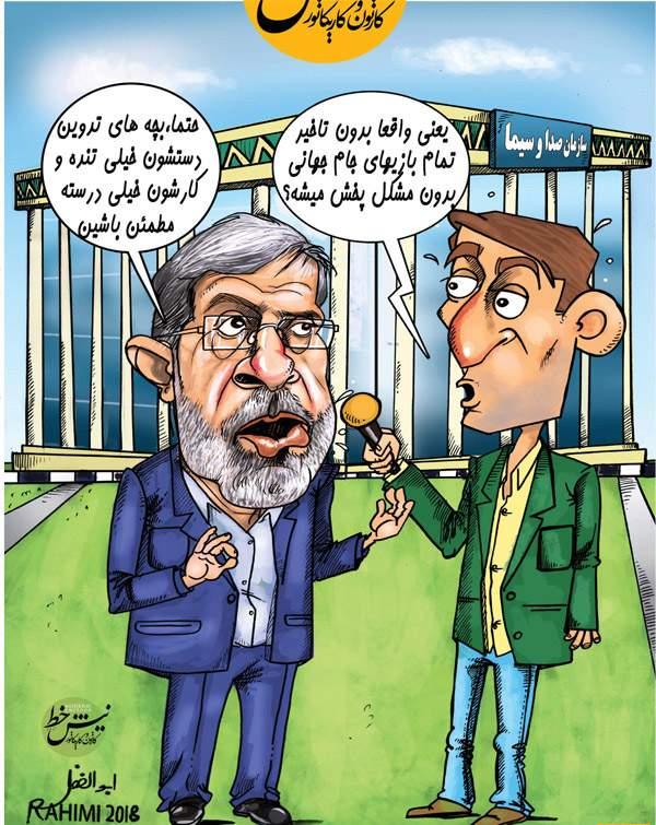 کارتون سانسور بازیهای جامجهانی,کاریکاتور,عکس کاریکاتور,کاریکاتور ورزشی