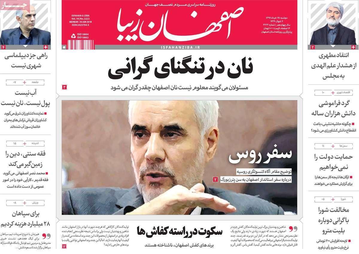عناوین روزنامه های استانی دوشنبه 97/03/28,روزنامه,روزنامه های امروز,روزنامه های ورزشی