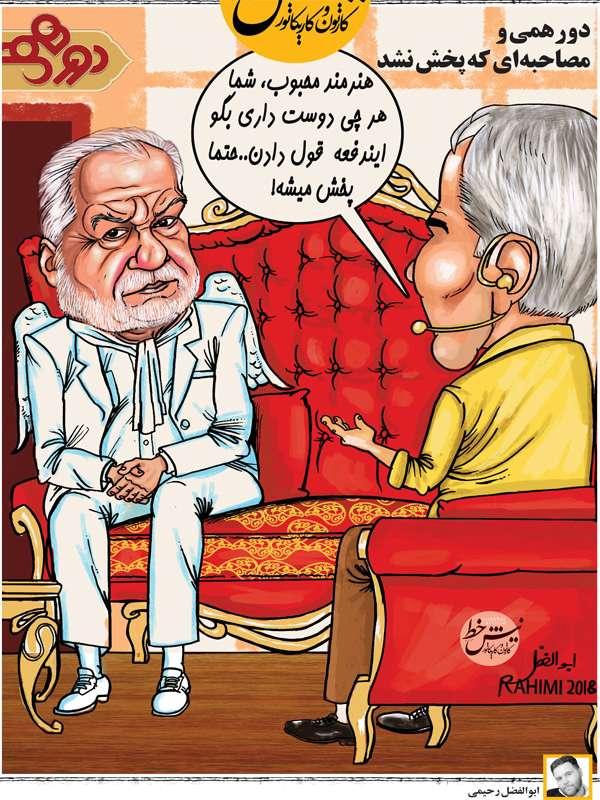 کاریکاتور ناصر ملک مطیعی در دورهمی,کاریکاتور,عکس کاریکاتور,کاریکاتور هنرمندان