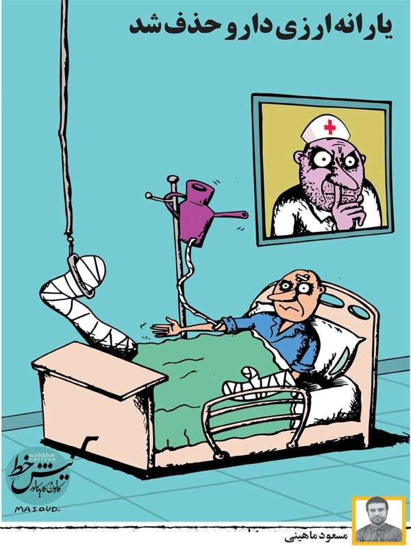 کاریکاتور لغو یارانه ارزی دارو,کاریکاتور,عکس کاریکاتور,کاریکاتور اجتماعی