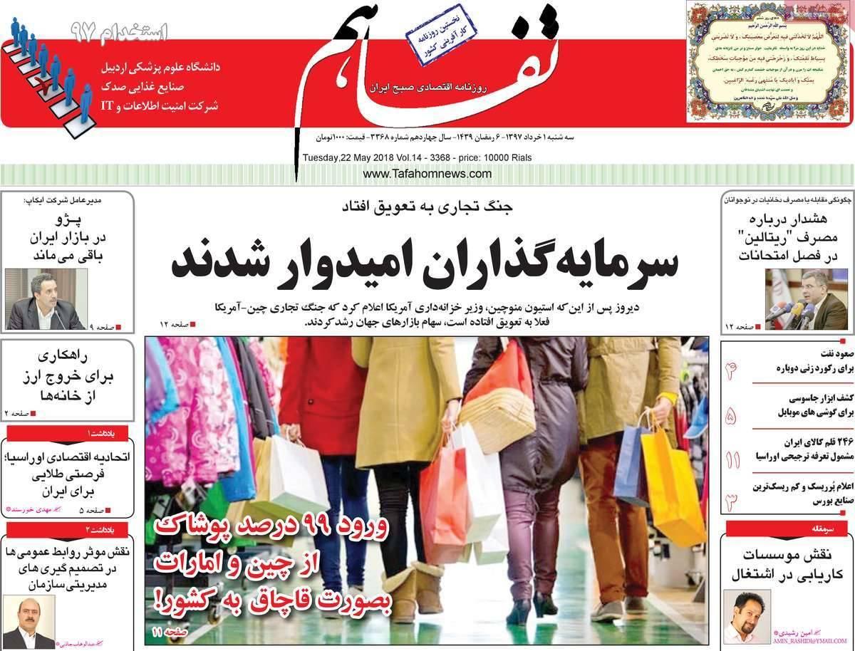 عکس عناوین روزنامه اقتصادی امروزسه شنبه یکم خردادماه1397,روزنامه,روزنامه های امروز,روزنامه های اقتصادی