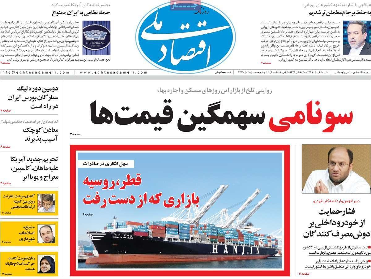 عکس عناوین روزنامه اقتصادی امروزشنبه پنجم خرداد1397,روزنامه,روزنامه های امروز,روزنامه های اقتصادی