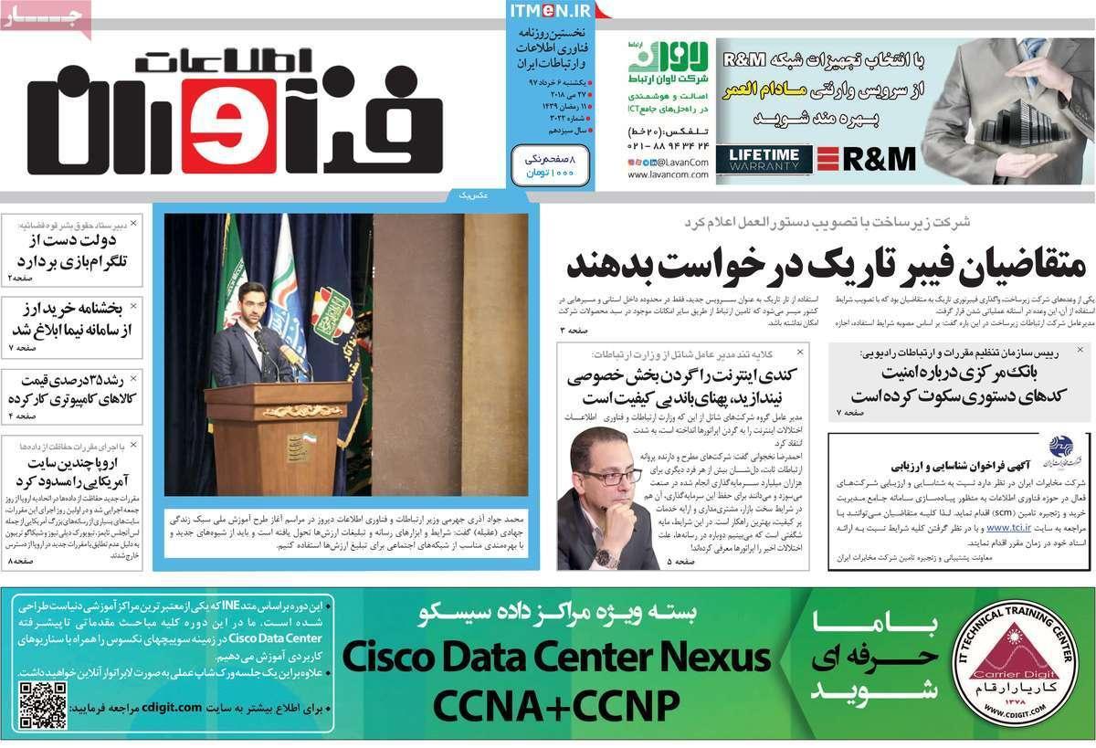 عکس عناوین روزنامه اقتصادی امروزیکشنبه ششم خرداد 1397,روزنامه,روزنامه های امروز,روزنامه های اقتصادی
