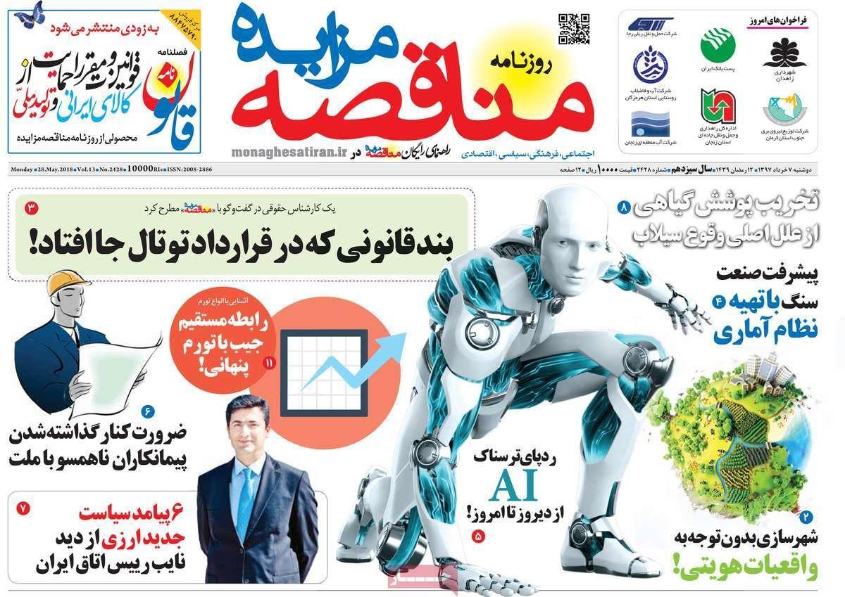 عکس عناوین روزنامه اقتصادی امروزدوشنبه هفتم خرداد 1397,روزنامه,روزنامه های امروز,روزنامه های اقتصادی
