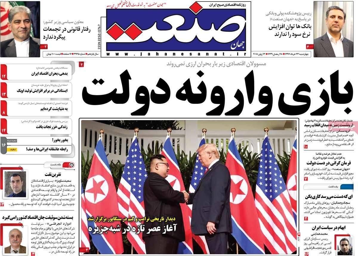 عکس عناوین روزنامه اقتصادی چهارشنبه بیست و سوم خرداد ماه 1397,روزنامه,روزنامه های امروز,روزنامه های اقتصادی