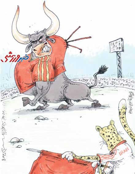 کاریکاتور فوتبال ایران و اسپانیا,کاریکاتور,عکس کاریکاتور,کاریکاتور ورزشی