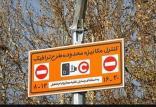 طرح ترافیک در تهران,اخبار پزشکی,خبرهای پزشکی,بهداشت