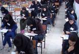 آزمون دورههای کاردانی نظام جدید,نهاد های آموزشی,اخبار آزمون ها و کنکور,خبرهای آزمون ها و کنکور