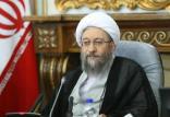 صادق آملی لاریجانی,اخبار اجتماعی,خبرهای اجتماعی,حقوقی انتظامی
