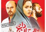 فیلم سینمایی تابستان داغ,اخبار فیلم و سینما,خبرهای فیلم و سینما,سینمای ایران