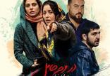 فیلم در وجه حامل,اخبار فیلم و سینما,خبرهای فیلم و سینما,سینمای ایران