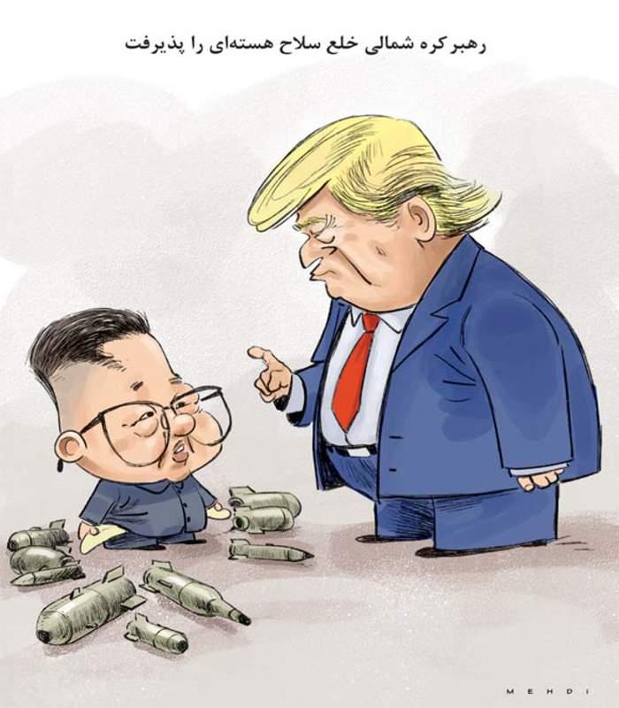 کاریکاتورترامپ واون