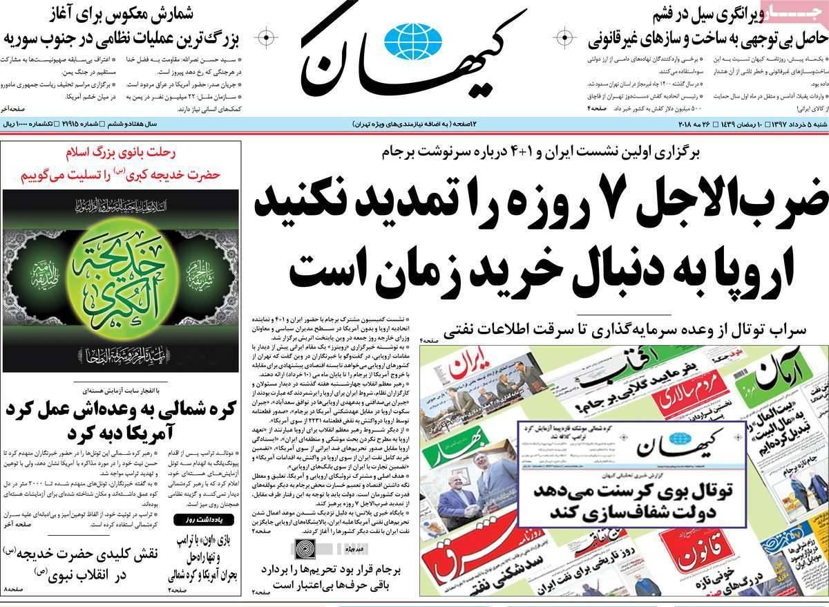 عناوین روزنامه های سیاسی پنجم خرداد 1397,روزنامه,روزنامه های امروز,اخبار روزنامه ها