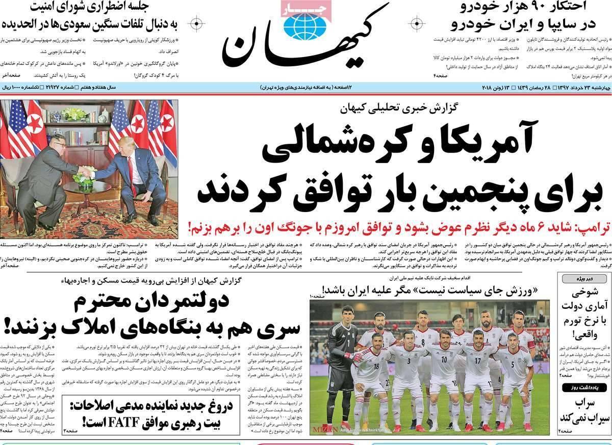 عناوین روزنامه های سیاسی بیست وسوم خرداد 1397,روزنامه,روزنامه های امروز,اخبار روزنامه ها