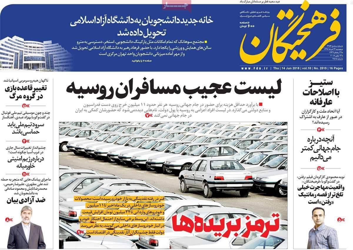 عناوین روزنامه های سیاسیپنج شنبه بیست وچهارم خرداد 1397,روزنامه,روزنامه های امروز,اخبار روزنامه ها