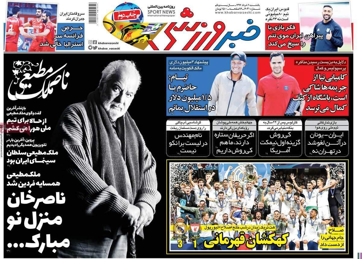 عناوین روزنامه های ورزشی ششم خرداد 97,روزنامه,روزنامه های امروز,روزنامه های ورزشی