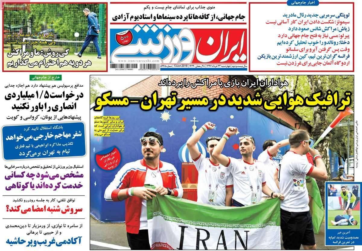 عناوین روزنامه های ورزشی بیست و سوم خرداد 97,روزنامه,روزنامه های امروز,روزنامه های ورزشی