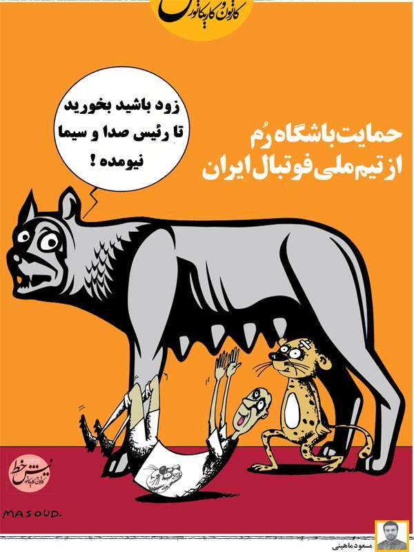 کاریکاتور حمایت باشگاه رم از فوتبال ایران,کاریکاتور,عکس کاریکاتور,کاریکاتور ورزشی