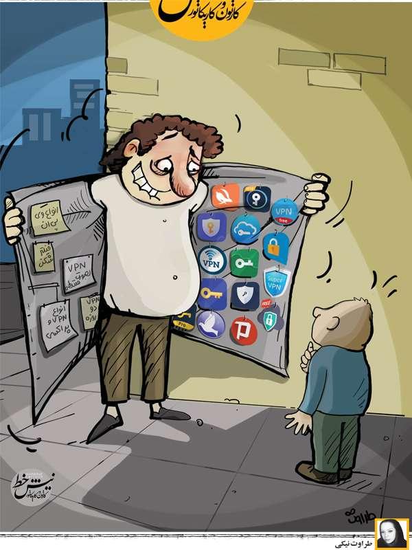 کاریکاتور استفاده از فیلترشکن در ایران