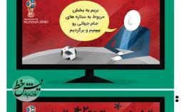 کاریکاتور تبلیغات صدا و سیما در جام جهانی,کاریکاتور,عکس کاریکاتور,کاریکاتور هنرمندان