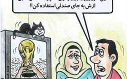 کاریکاتورتلویزیون,کاریکاتور,عکس کاریکاتور,کاریکاتور هنرمندان