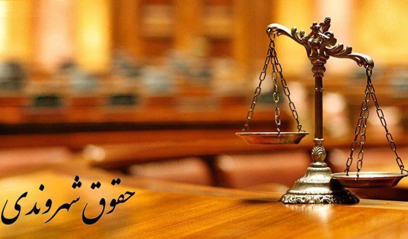 مشاور حقوق شهروندی معاونت امور زنان,اخبار سیاسی,خبرهای سیاسی,دولت