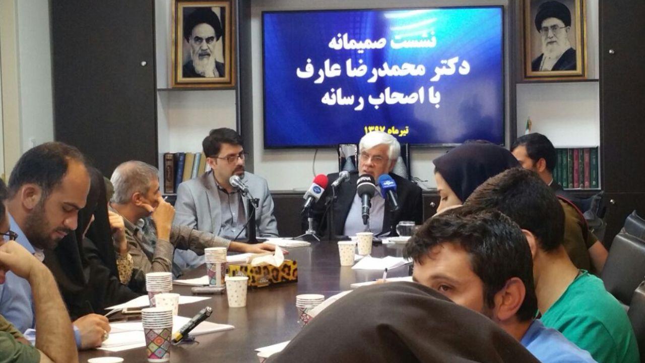 محمدرضا عارف,اخبار سیاسی,خبرهای سیاسی,مجلس