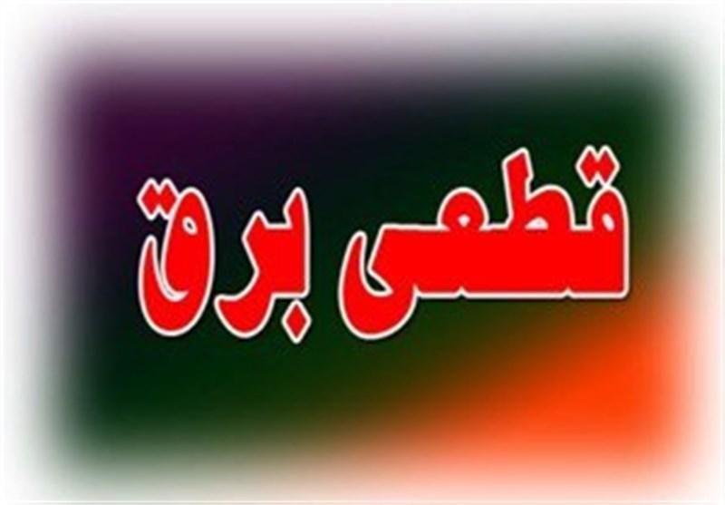 جدول قطعی برق غرب مازندران,اخبار اقتصادی,خبرهای اقتصادی,نفت و انرژی