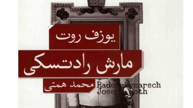 رمان مارش رادتسکی,اخبار فرهنگی,خبرهای فرهنگی,کتاب و ادبیات