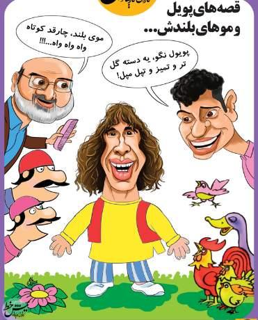 کاریکاتورقصههای پویول و موهای بلندش,کاریکاتور,عکس کاریکاتور,کاریکاتور ورزشی