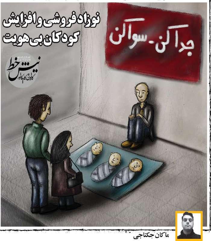 کاریکاتورنوزاد فروشی,کاریکاتور,عکس کاریکاتور,کاریکاتور اجتماعی