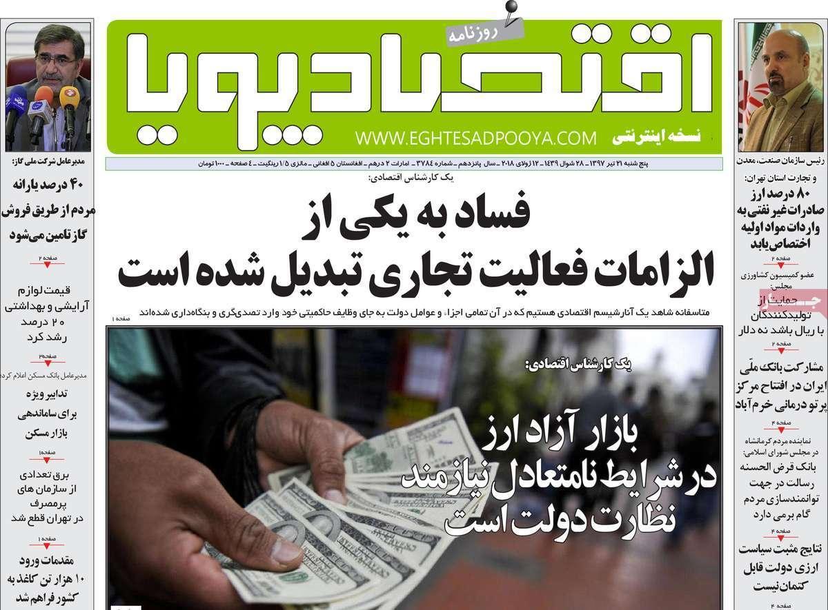 عناوین روزنامه های اقتصادی پنج شنبه بیست و یکم تیر 1397,روزنامه,روزنامه های امروز,روزنامه های اقتصادی