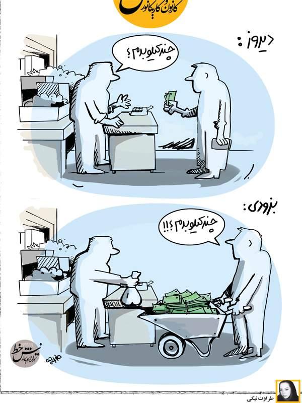 کارتون اقتصاد ایران,کاریکاتور,عکس کاریکاتور,کاریکاتور اجتماعی