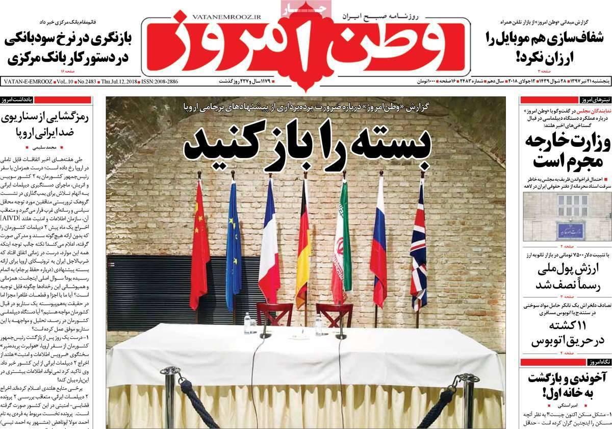 تیتر روزنامه های سیاسی پنج شنبه بیست و یکم تیرماه 1397,روزنامه,روزنامه های امروز,اخبار روزنامه ها