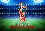 جام جهانی 2018 روسیه,اخبار فوتبال,خبرهای فوتبال,جام جهانی