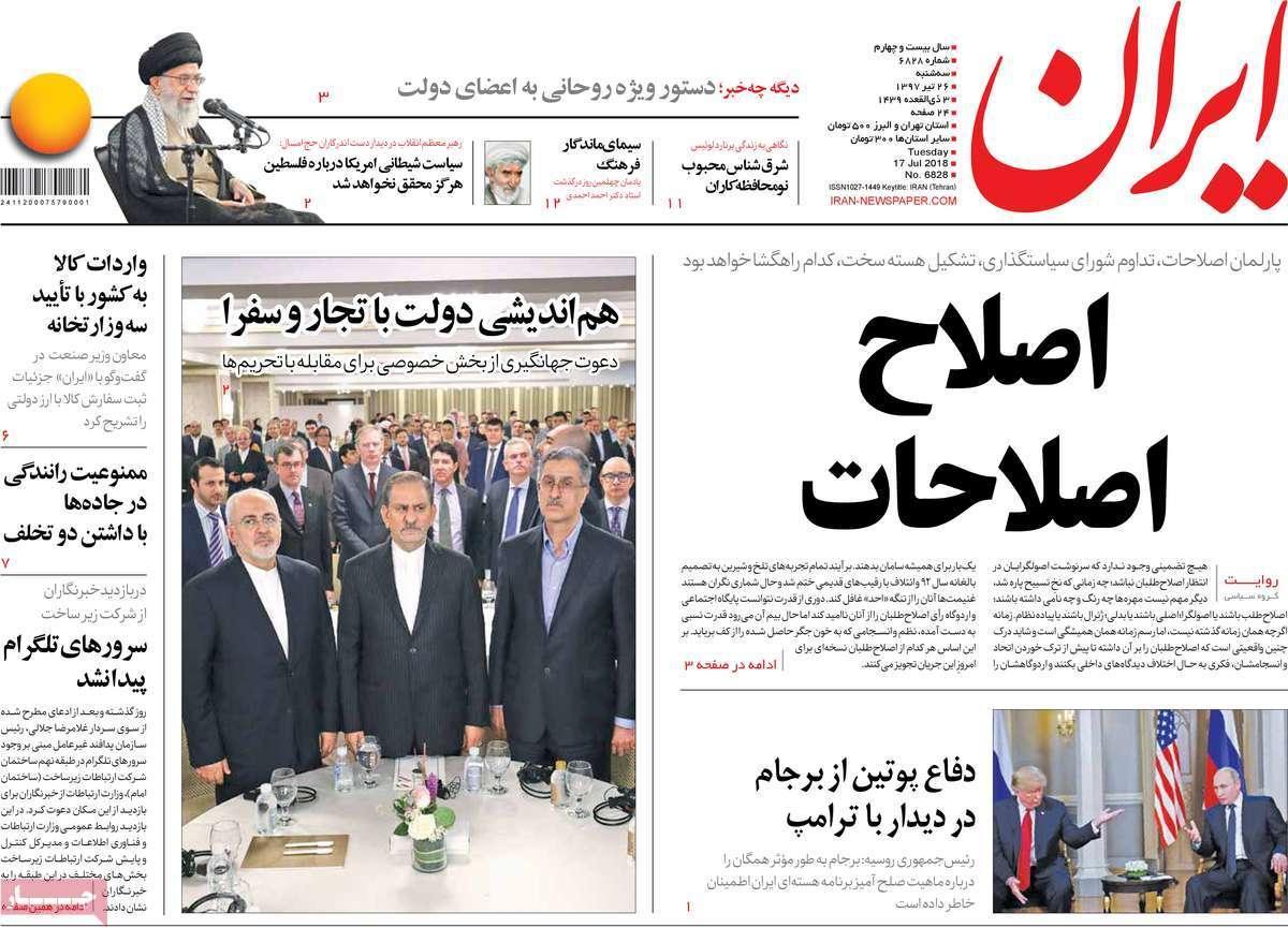 عناوین روزنامه های سیاسی سه شنبه بیست و ششم تیر 1397,روزنامه,روزنامه های امروز,اخبار روزنامه ها