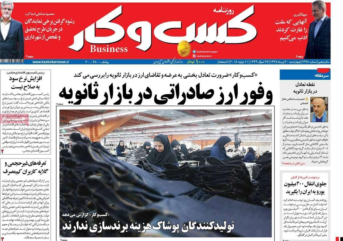 عناوین روزنامه های اقتصادی چهارشنبه بیستم  تیر ۱۳۹۷,روزنامه,روزنامه های امروز,روزنامه های اقتصادی
