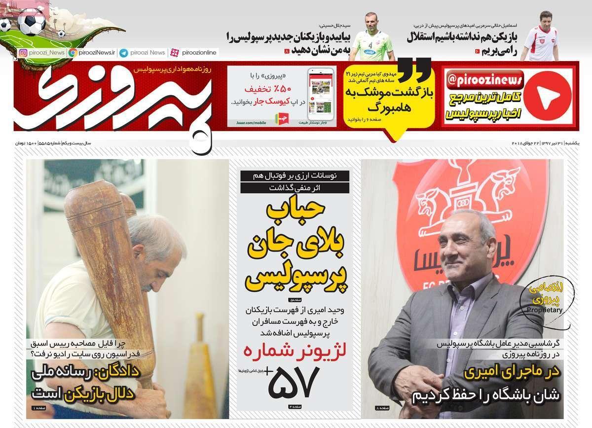 عناوین روزنامه های ورزشی یکشنبه سی و یکم تیر 1397,روزنامه,روزنامه های امروز,روزنامه های ورزشی