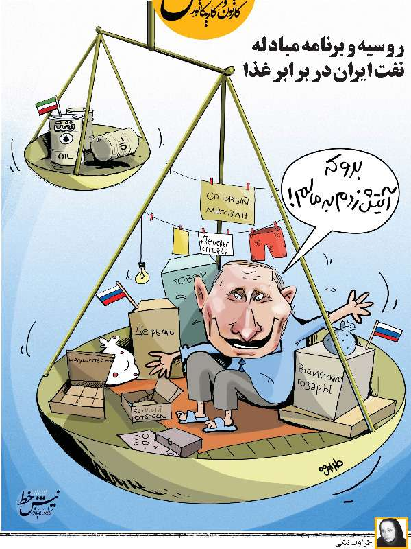 کاریکاتورمبادله نفت ایران باغذا