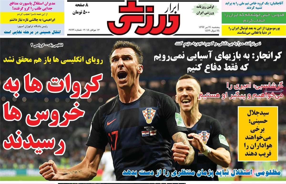 عناوین روزنامه های ورزشی امروزپنجشنبه بیست و یکم تیر1397,روزنامه,روزنامه های امروز,روزنامه های ورزشی